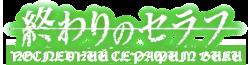 File:Последний Серафим вики.png
