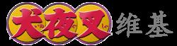 File:Inuyasha wiki.png