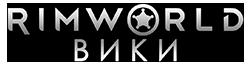 File:RimworldLogoRu.png