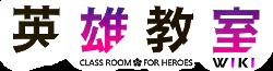 Classroom for heroes wordmark