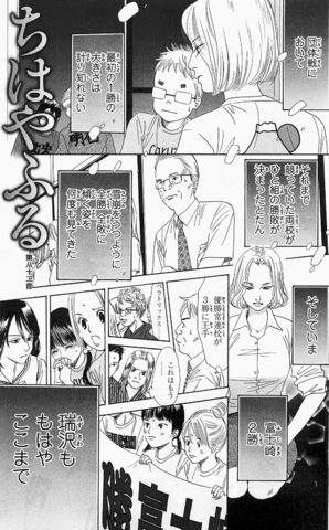 File:Chapter 82 Cover.jpg