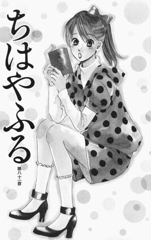 Chapter 81 Cover