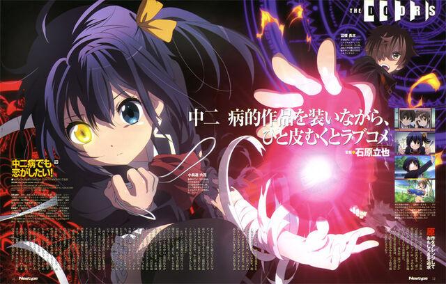 File:Rikka Takanashi.jpg