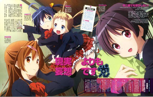File:Chuunibyou demo Koi ga Shitai.jpg