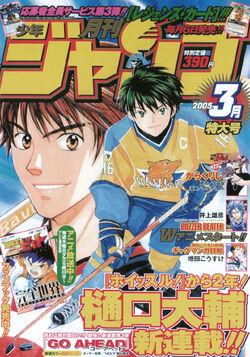 Monthly Shōnen Jump 03 March 2005