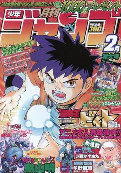Monthly Shōnen Jump 02 February 2005