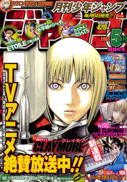 Monthly Shōnen Jump 05 May 2007