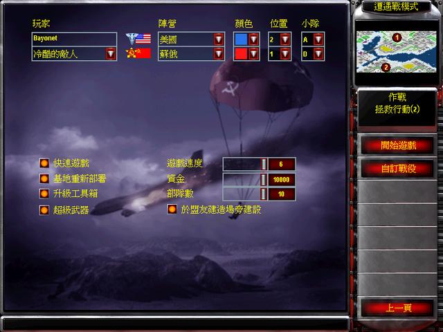File:Yuri's Revenge Skirmish Settings.png