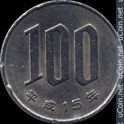 2003 Japanese 100 Yen Coin at Amazon's Collectible Coins Store