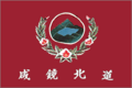 Flag of P'yŏngan-pukto, East Asian Federation.png