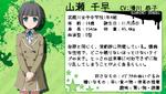 2U-Chihaya-profile