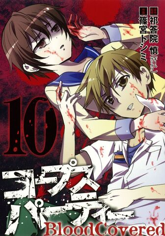 File:Blood Covered Vol 10.jpg