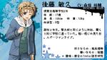 2U-Toshihisa-profile