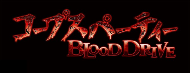 File:Blood Drive logo.jpg