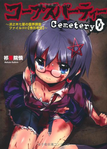 File:CorpsePartyCemetery0.png