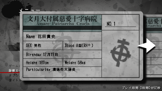 File:CorpseParty2 MedicalExaminationCard.png