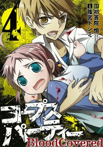 File:Blood Covered Vol 4.jpg