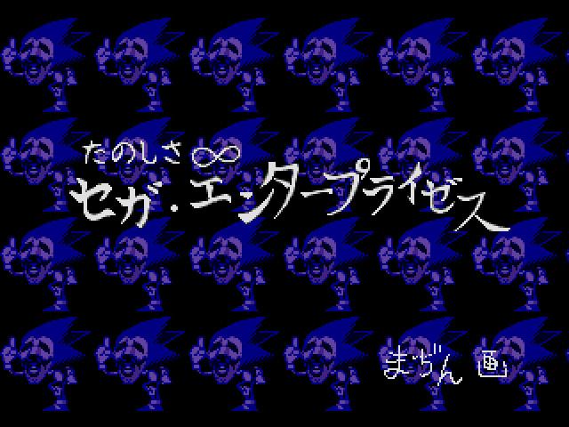 File:Sonic cd hidden picture 1 by elias1986-d37kdcm.jpg