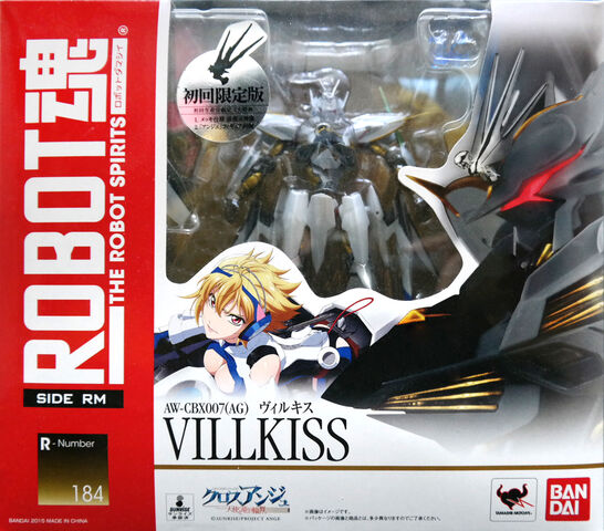 File:Robot Spirits villkiss package.jpg