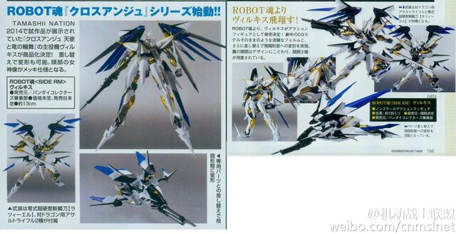 File:Villkiss destroyer mode Model and flight mode.jpg