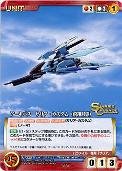 File:Arquebus Salia flight mode card.jpg