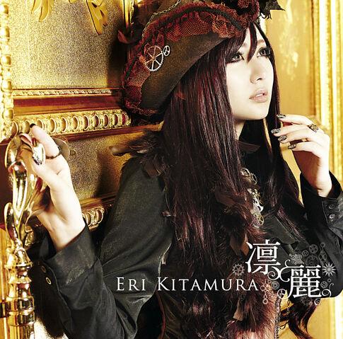 File:Kitamura Eri Rinrei limited edition cover.jpg