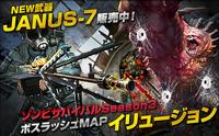 Janus7 illusion poster jpn