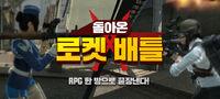 Rocketbattlekr2016
