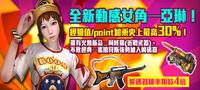 Alin papin taiwan poster