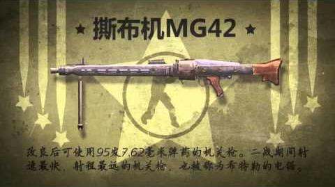 Counter-Strike Online - World War II Weapons - China Official Trailer