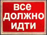 De vostok Sign 2