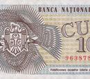 Moldovan 1000 cupon banknote