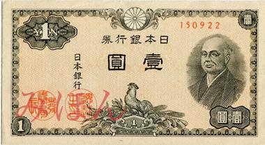 File:SeriesA1Yen Bank of Japan noet.jpg