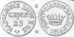 25 centesimi Palmanova