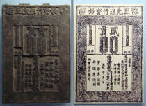Yuan dynasty banknote with its printing plate 1287