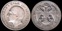 Yugoslavia 50 dinara 1932
