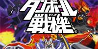 Danball Senki (PSP)