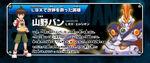 Ban yamano W game profile