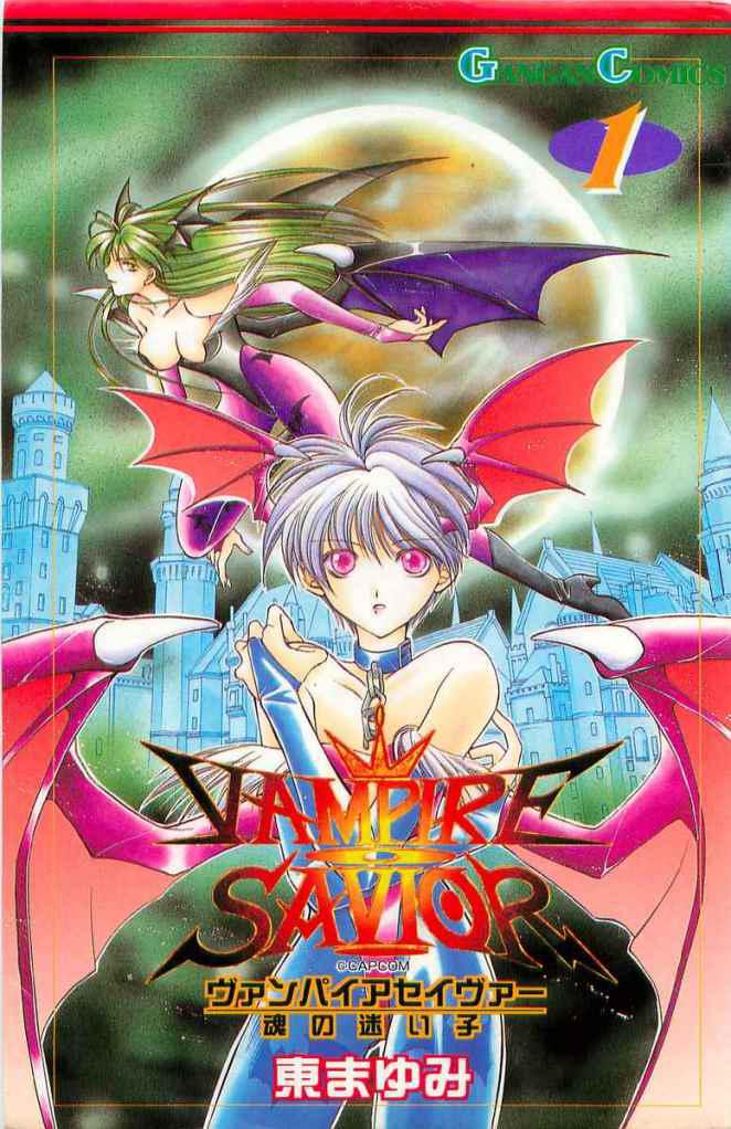 Q Bee Darkstalkers Vampire Savior (manga)...
