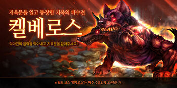 Kr patch Cerberus promotion poster