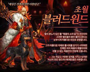 Transcended Bloodwind kr release poster