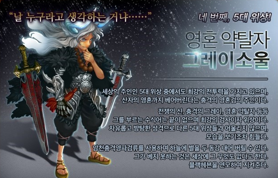 Draco Greysoul release poster