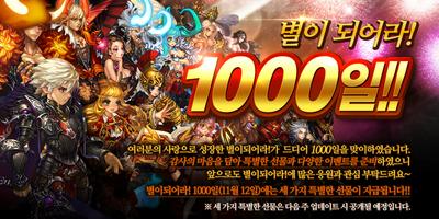 Kr patch 1000 days celebration poster