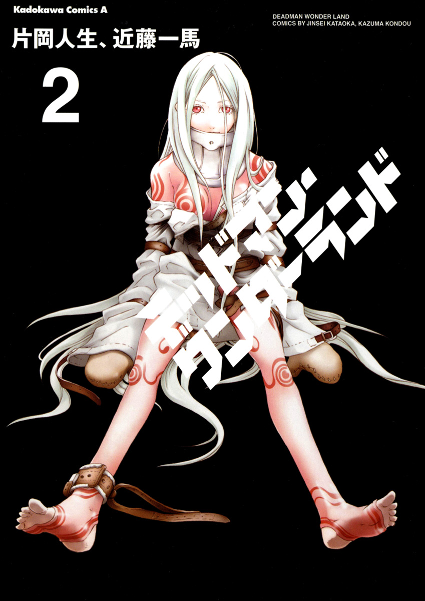 Deadman Wonderland, Vol. 5 by Kataoka, Jinsei, Kondou, Kazuma