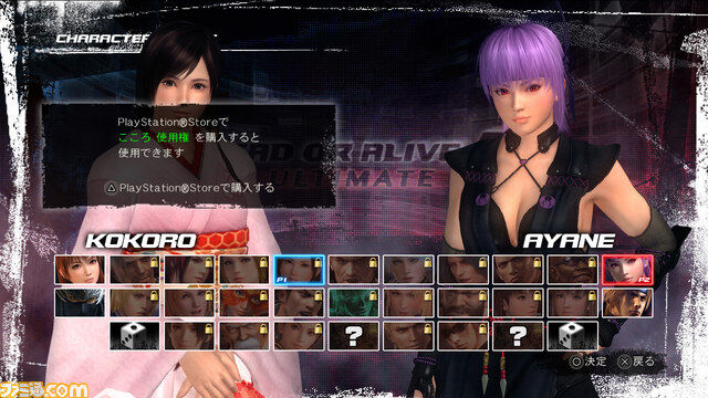 File:DoA5U Free PSN Ver. Chara Select Screen.jpg
