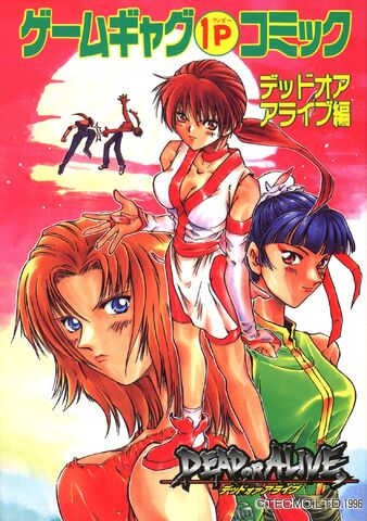 File:Gamest Comics 107 A.jpg