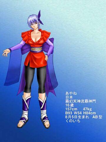 File:Ayane dress 2.jpg