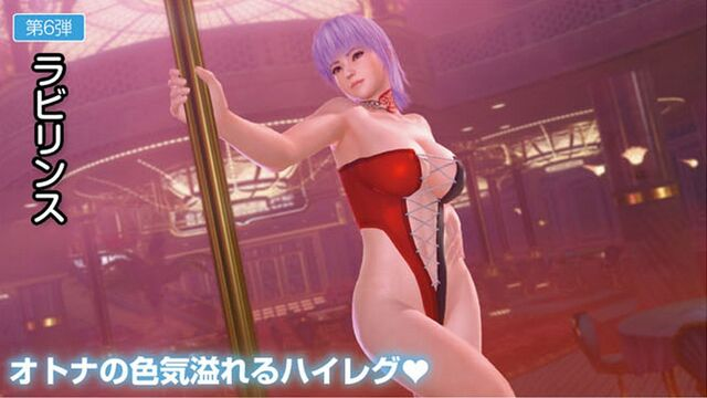 File:DOAX3 Ayane June 30 DLC set.jpg