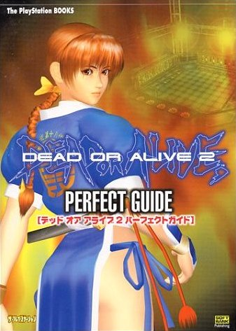 File:Dead or Alive 2 Perfect Guide PS2 A.jpg