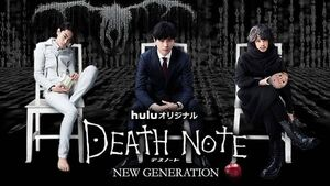 <i>Death Note: New Generation</i>